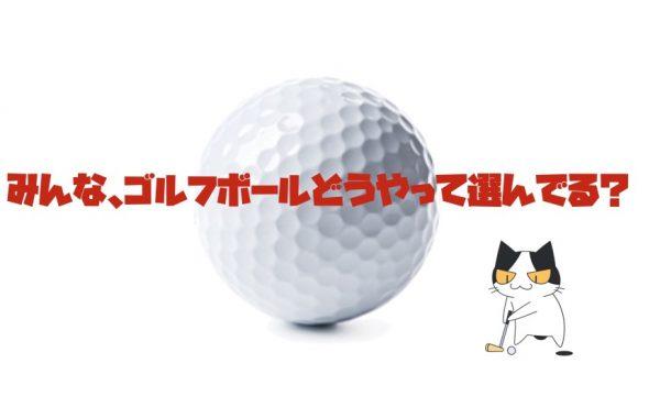 ゴルフボール 比較