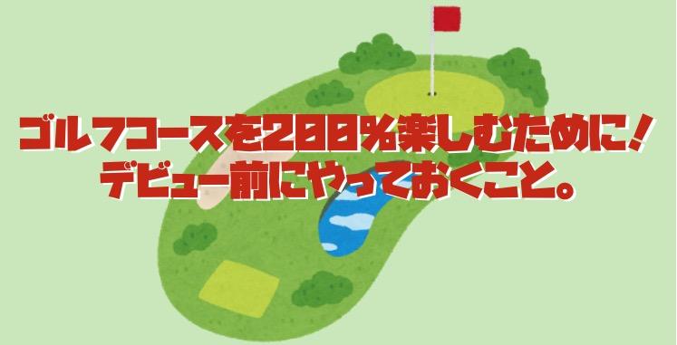 ゴルフコースデビュー