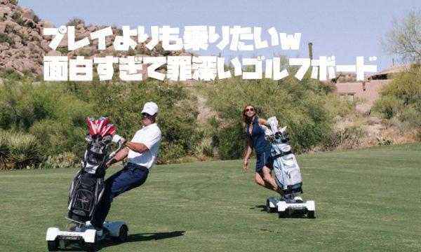 ゴルフボード
