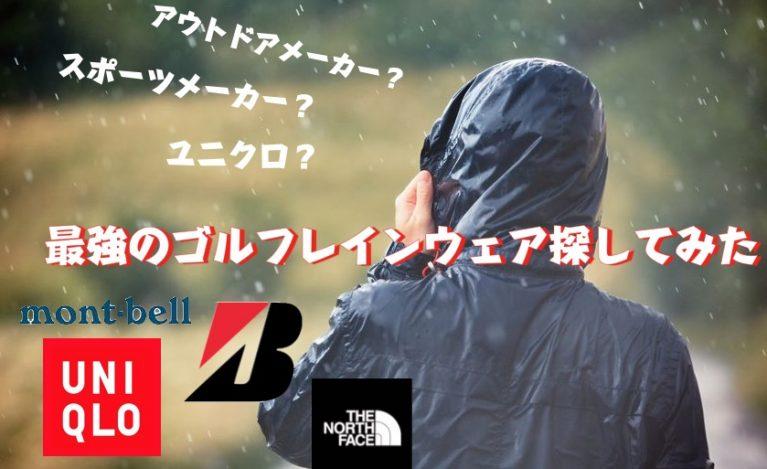 ゴルフ 雨具