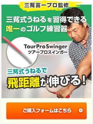 三觜式うねるを習得できる唯一のゴルフ練習器