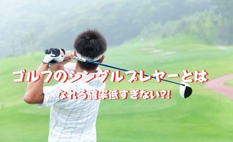 ゴルフ シングル