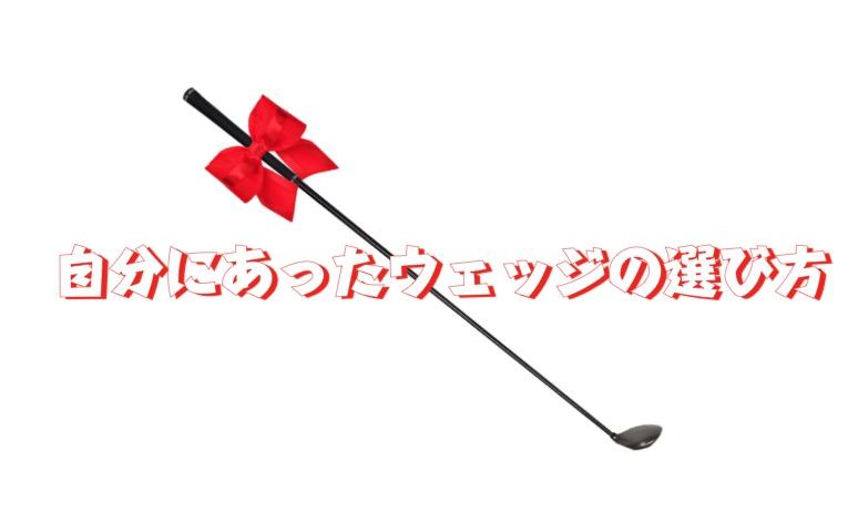 ゴルフ ウェッジ 選び方