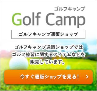 ゴルフショップ通販ショップ