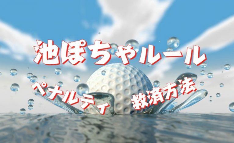 ゴルフ ルール 池