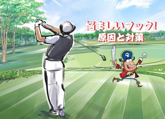 ゴルフ フックとは