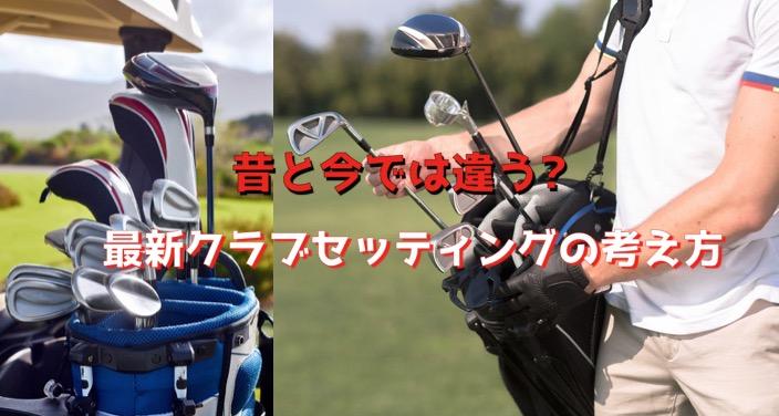 ゴルフ クラブセッティング