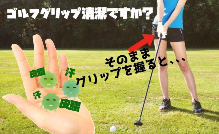 ゴルフグリップ 汚い