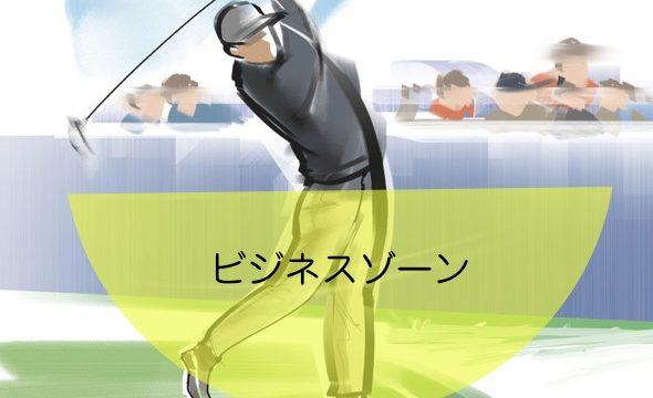 ビジネスゾーン ゴルフ