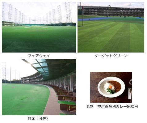 ゴルフ 練習場 神戸