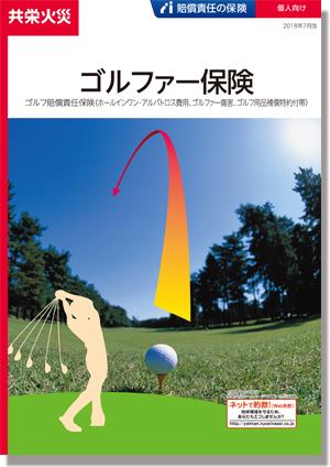 ゴルフ 保険