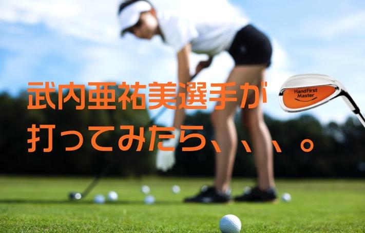 武内亜祐美選手 ハンドファーストマスター