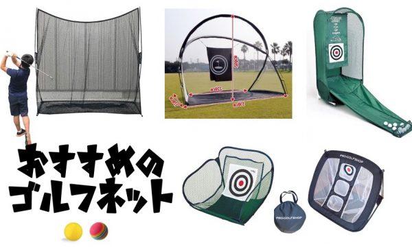 ゴルフ 練習 ネット