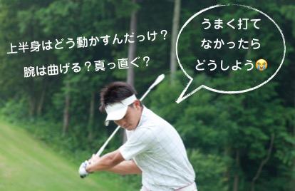 ゴルフ 当たらない