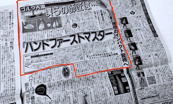 Hand First Master Newspaper