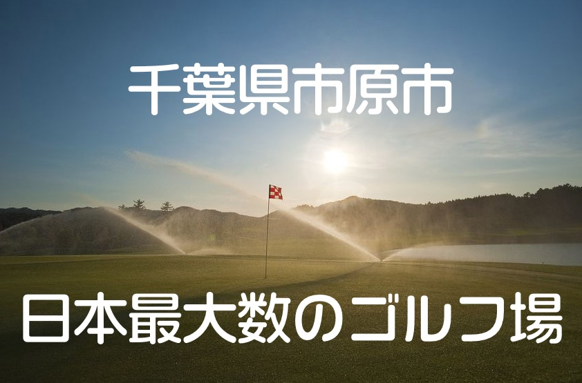 Golf course Ichihara