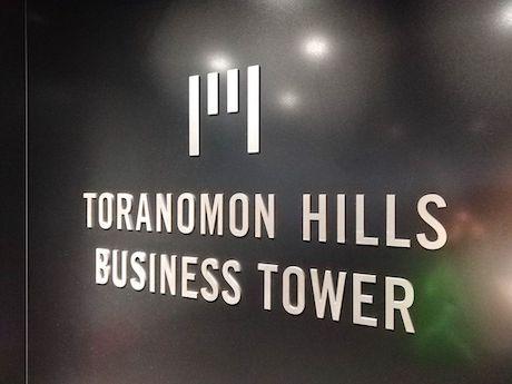 Toranomon Golf