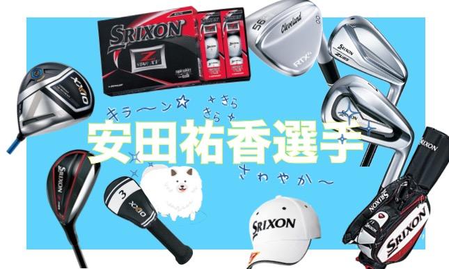 Yuka Yasuda Golf