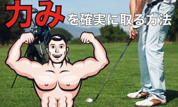 Golf strength