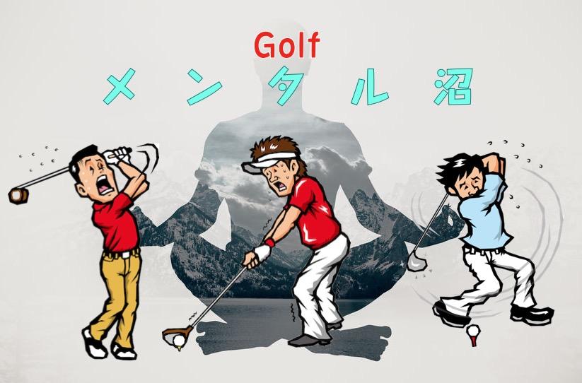 ゴルフ メンタル