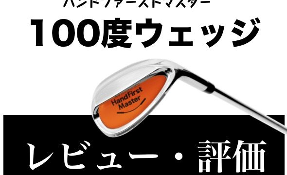 100 degree wedge review