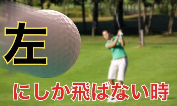 Golf left