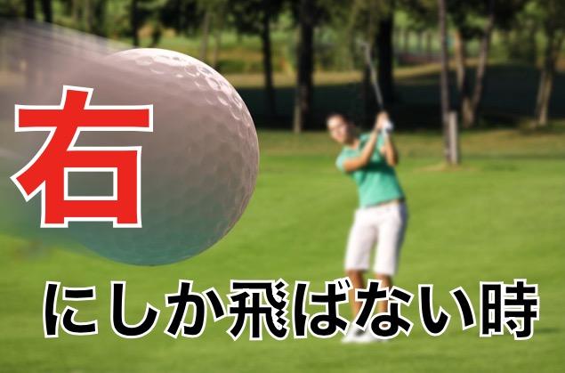 Golf right