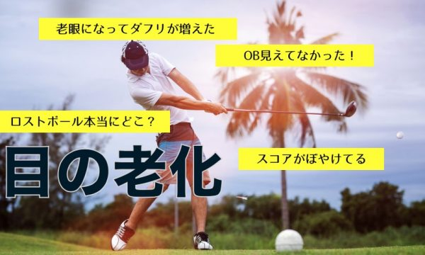 Golf presbyopia