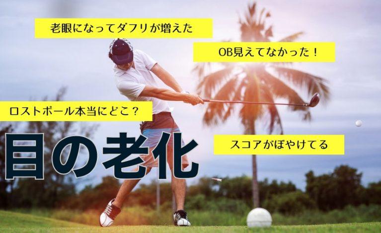 Golf presbyopia