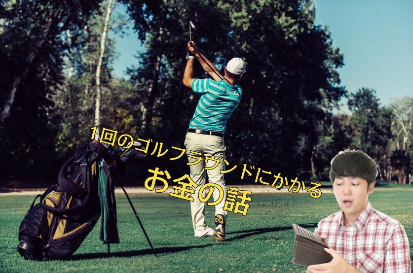 Golf expenses