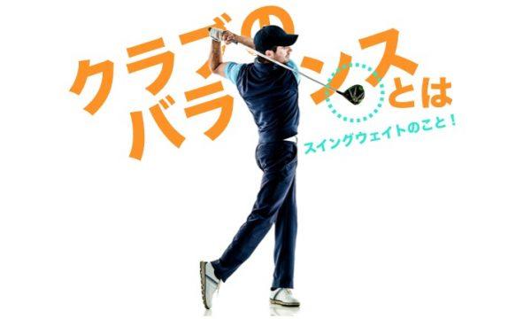 Golf club balance