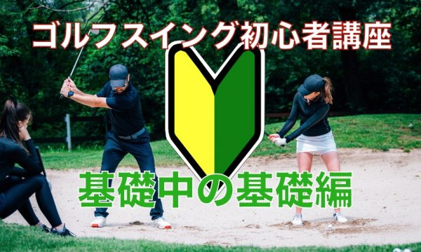 Golf swing basic