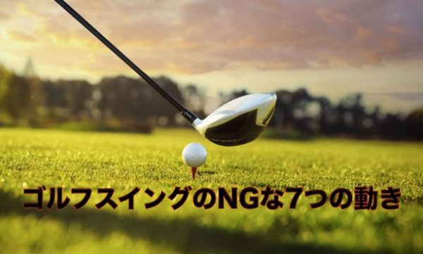 Golf swing NG
