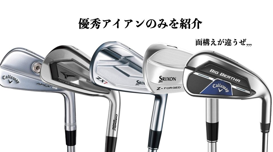 Golf Iron Pro
