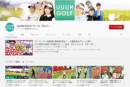 Golf lesson video