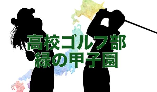 High school golf green Koshien