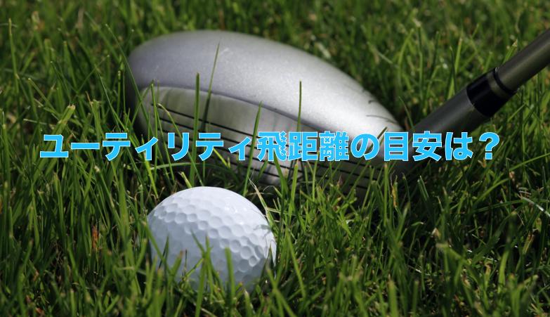 Utility golf