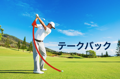 Takeback golf