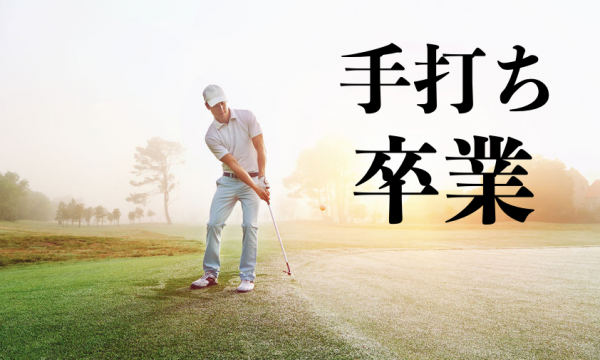 Handmade golf