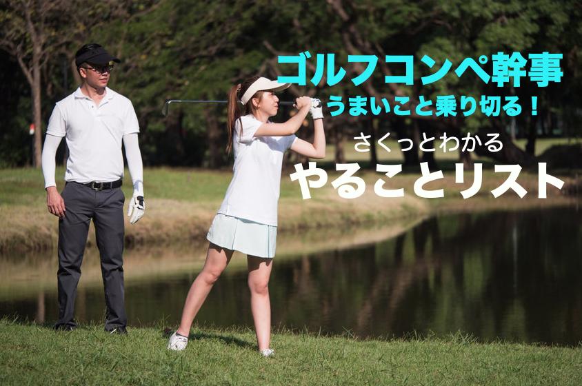 ゴルフコンペ 幹事