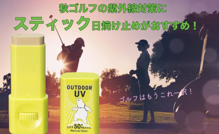 Golf sunscreen