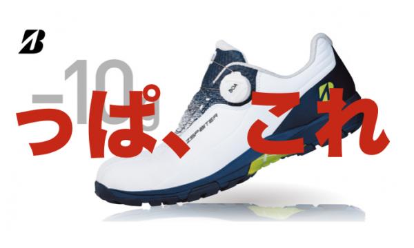 Bridgestone golf shoes